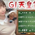 【競馬予想】G1 天皇賞秋 2019【さくまみお】