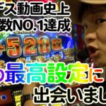【アナザーGOD】万枚ハーデス(仮)【sasukeのパチスロ卍奴#57】
