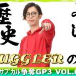 【マイジャグⅣ】みんなのサブカル争奪GP3 Vol.6《ガーデン東浦和》よっしー [BASHtv][パチスロ][スロット]