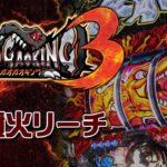 【Pガオガオキング3】大噴火リーチ【パチンコ】【パチスロ】【新台動画】