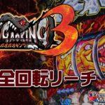 【Pガオガオキング3】噴火全回転リーチ【パチンコ】【パチスロ】【新台動画】