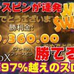 【オンラインカジノ】RTP97%越えのスロットが勝てるWILD SWARM!【Casino-X】【ノニコム】