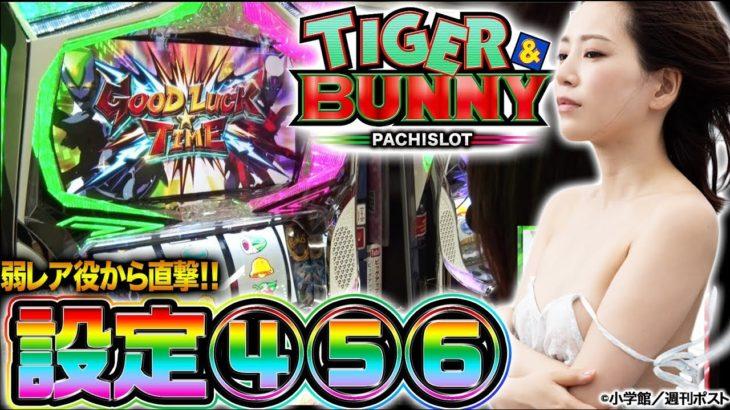 注目の準新台!『パチスロ TIGER & BUNNY』〜ホール実戦〜【MEDAL NUDE パチンコライター ナミ】