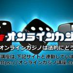 第2章 オンラインカジノは法的にどうなの?・・・オンラインカジノ講座.com
