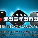 第1章 オンラインカジノとは?・・・オンラインカジノ講座.com