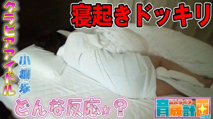 寝起きドッキリ!!!【新人ライター育成計画in山形SEASON2】第15話 番長3