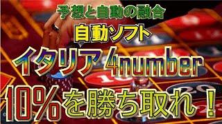 【オンラインカジノ】italy_4number【自動売買ツール】