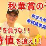 【わさお】秋華賞の予想!! 【競馬予想】