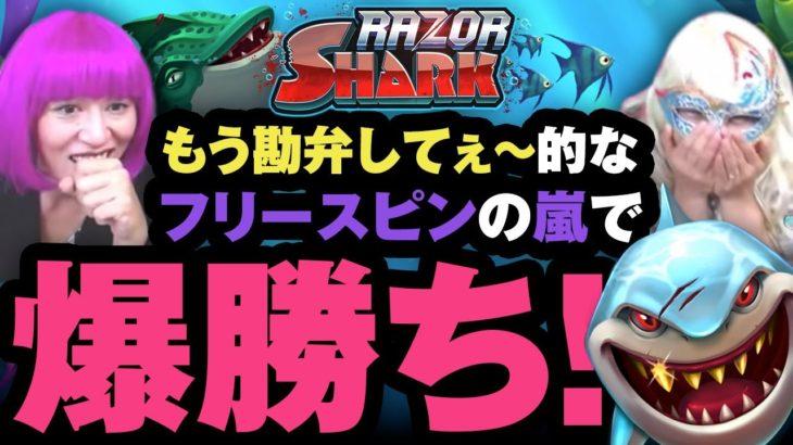 オンラインカジノ:もう勘弁してぇ〜的なフリースピンの嵐で爆勝ち!