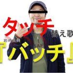 パチスロ替え歌 『タッチ』 岩崎良美 『バッチ』