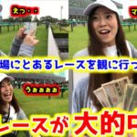 【重賞レース】東京競馬場にとあるレースを観に行ったら重賞レースが大当たりした!?【競馬女子】