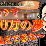 バカラで200万の夢が見えてきた!? – オンラインカジノのバカラに100万円つっこんでバカラで夢を追う!