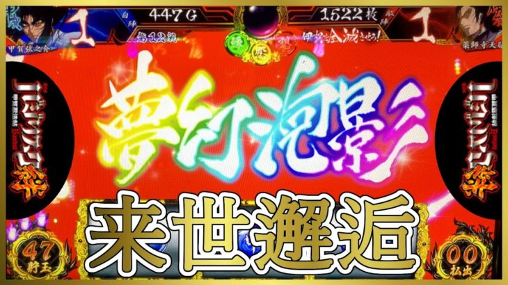 【パチスロ】バジリスク絆 来世邂逅!!