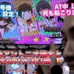 2019年10月21日導入直前生放送 『闘魂継承アントニオ猪木という名のパチスロ機』です!!