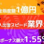 【リニューアルオープン】生まれ変わったワンダーカジノの魅力!