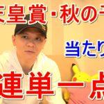 【わさお】天皇賞(秋)の予想!!【競馬予想】