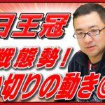 【競馬ブック】林茂徳TMの推奨馬(毎日王冠)