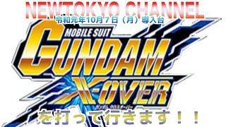 2019年10月7日導入直前生放送 『カードバトルパチスロ ガンダム クロスオーバー』です!!