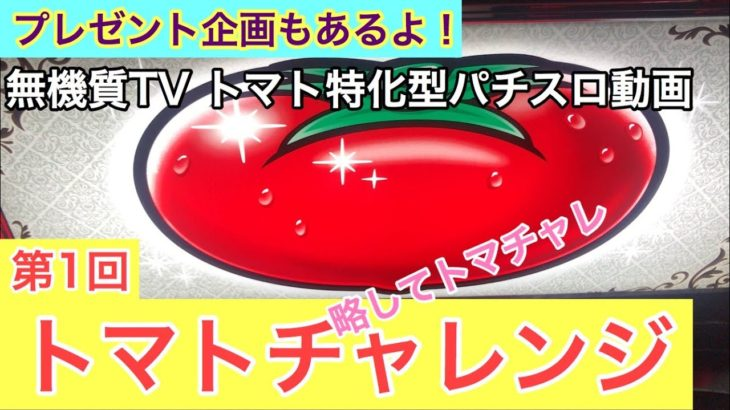 【パチスロ動画】第1回トマトチャレンジ【ハイパーリノ】