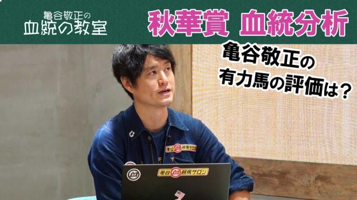 【秋華賞】ダノンファンタジー、エスポワールら有力馬を血統ジャッジ/亀谷敬正
