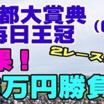 【競馬結果】負けたら破産!2重賞6万円勝負!京都大賞典・毎日王冠★むかない★
