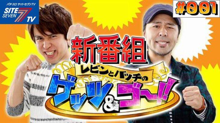 【新番組】レビンとバッチのゲッツ&ゴー!!#001【パチスロ】【松本バッチ】【レビン】