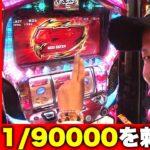 #030【しんうち】2/2(ゴッドイーター)変換こそが醍醐味
