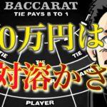 100万円必ず溶かさん!(分析回)|オンラインカジノのバカラで夢を追う!− 10回目