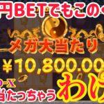 【オンカジスロット】100円で充分楽しめるんだから要はやめ時ですよ【casino-x 】【ノニコム】