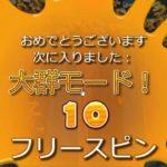 【オンラインカジノ】【カジ旅】$10bet WILD SWARM大群モード突入!!