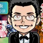 改善版ベットシステムが効果発揮!|オンラインカジノのバカラで夢を追う!− 11回目