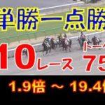 【競馬検証】単勝1点勝負10R買ってみた。#19.11.09