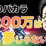 俺のバカラ200万は夢じゃない!|オンラインカジノのバカラで夢を追う!− 12回目