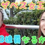 【競馬】エリザベス女王杯!G1、3連覇がかかってるあみGO!運命やいかに!!