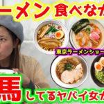 【飯テロ】東京ラーメンショー2019でラーメン食べ尽くしながら競馬してみた【競馬女子】