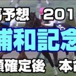 【競馬予想】浦和記念2019 枠順確定後 本命馬