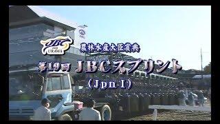 【浦和競馬】JBCスプリント2019 レース速報