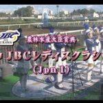 【浦和競馬】JBCレディスクラシック2019 レース速報