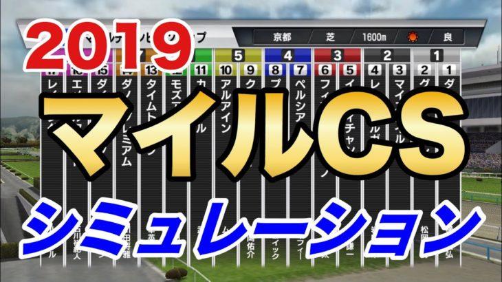 2019 マイルCS シミュレーション【過去10年データ競馬予想】