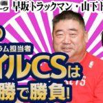 【競馬ブック】マイルチャンピオンシップ 2019 予想【TMトーク】