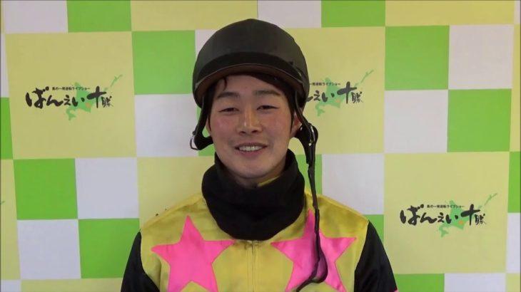 赤塚健仁騎手 2019.11.25(月)~ばんえい競馬~
