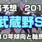 【競馬予想】武蔵野ステークス2019 過去10年傾向と軸馬穴馬