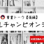 【2019マイルCS】秋のマイル王は身体の○○性がカギ!(重賞トーク/後編)
