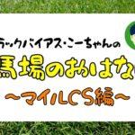 【2019マイルCS】京都芝1600mの特徴と馬場傾向(トラックバイアス)