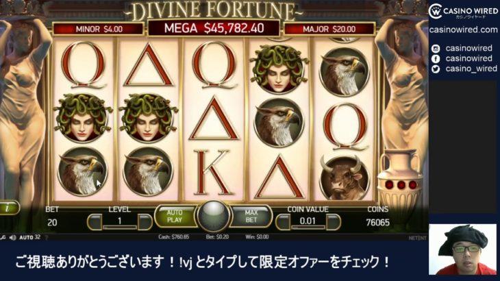 カジノワイヤード・動画配信 エピソード21: Divine Fortune, Battle Royal -幸運か、ギロチンか