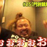 #25【門別編】初北海道!最初にビシッと!【競馬サバイバル -THE TOUR-】