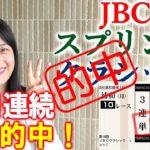 3連単9点で的中!【競馬】JBCスプリント JBCクラシック 2019 予想(3日連続重賞的中!)ヨーコヨソー