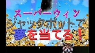 #46【オンラインカジノ ジャックポット】ジャパンカップ2019前哨戦!レインボージャックポットで$10,000狙いの夢を獲る❣