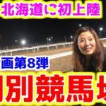 【遠征企画第8弾】門別競馬場に「あの女」が初上陸した!!【前編】