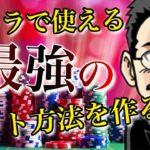 最強のベット方法を作る!オンラインカジノに100万円突っ込んでバカラで夢を追う – 9回目
